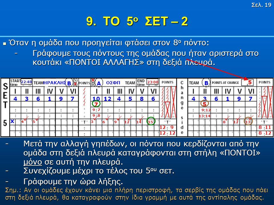 Σελ. 18 9. ΤΟ 5 ο ΣΕΤ – 1  Μετά την κλήρωση, ο σημειωτής λαμβάνει τις ακόλουθες πληροφορίες:  Καταγράφουμε στο τελευταίο δεξιά τμήμα, την ίδια περισ