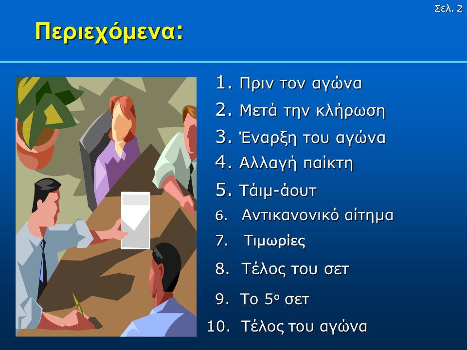 Σελ. 1 ΟΔΗΓΙΕΣ Φύλλου Αγώνα από τον κ. Songsak CHAREONPONG Μέλος της Επιτροπής Διαιτησίας της FIVB Καθηγητής Διαιτησίας FIVB Επιμέλεια ελληνικής έκδοσ