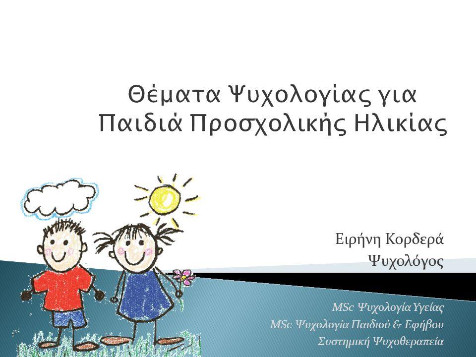 Ειρήνη Κορδερά Ψυχολόγος MSc Ψυχολογία Υγείας MSc Ψυχολογία Παιδιού & Εφήβου Συστημική Ψυχοθεραπεία