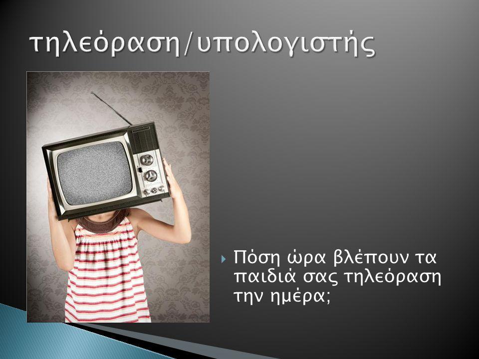  Πόση ώρα βλέπουν τα παιδιά σας τηλεόραση την ημέρα;