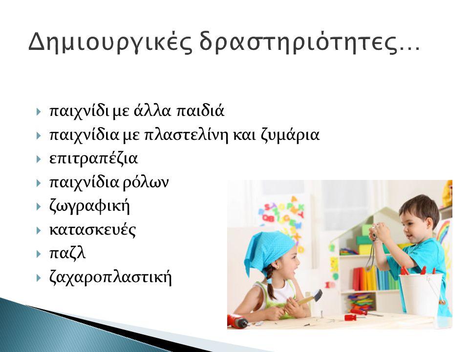  παιχνίδι με άλλα παιδιά  παιχνίδια με πλαστελίνη και ζυμάρια  επιτραπέζια  παιχνίδια ρόλων  ζωγραφική  κατασκευές  παζλ  ζαχαροπλαστική