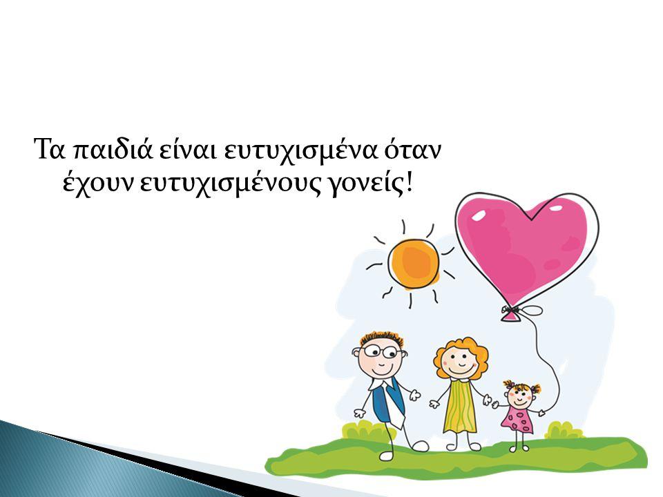 Τα παιδιά είναι ευτυχισμένα όταν έχουν ευτυχισμένους γονείς!