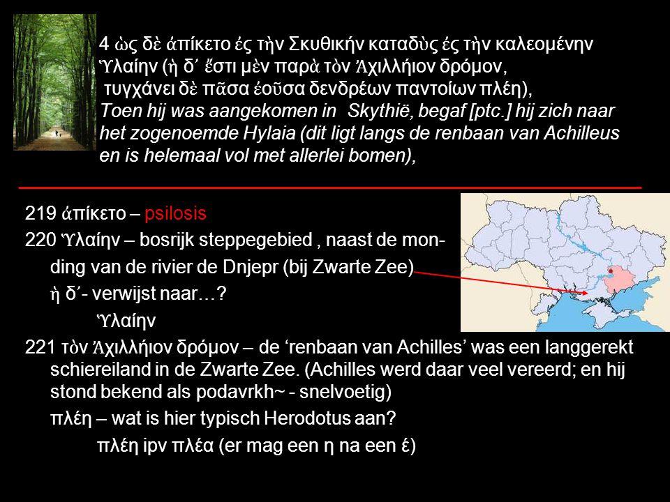 78 1 Ο ὗ τος μέν νυν ο ὕ τω δ ὴ ἔ πρηξε δι ὰ ξεινικά τε νόμαια κα ὶ Ἑ λληνικ ὰ ς ὁ μιλίας.