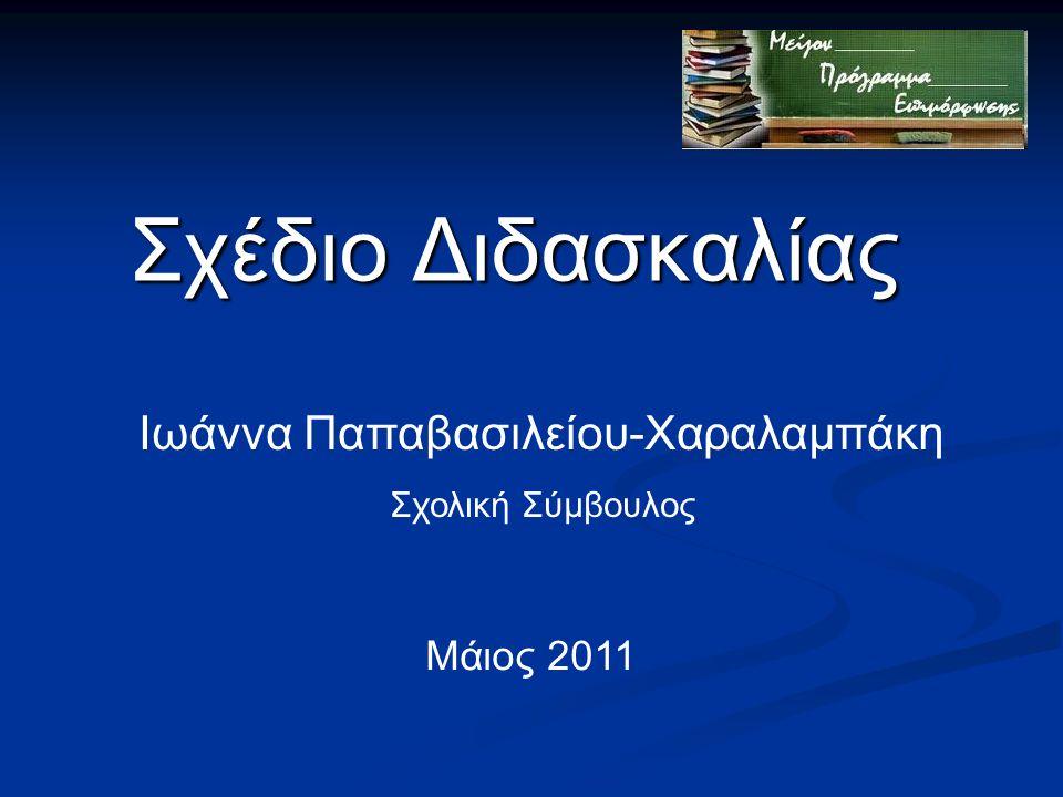 Σχέδιο Διδασκαλίας Ιωάννα Παπαβασιλείου-Χαραλαμπάκη Σχολική Σύμβουλος Μάιος 2011