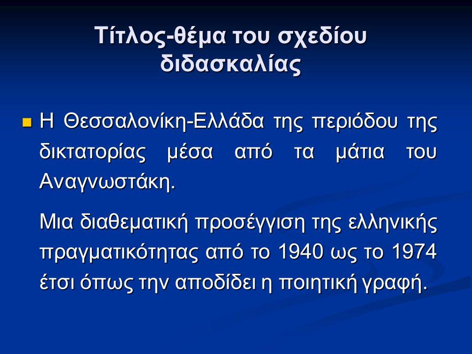 Τίτλος-θέμα του σχεδίου διδασκαλίας  Η Θεσσαλονίκη-Ελλάδα της περιόδου της δικτατορίας μέσα από τα μάτια του Αναγνωστάκη.