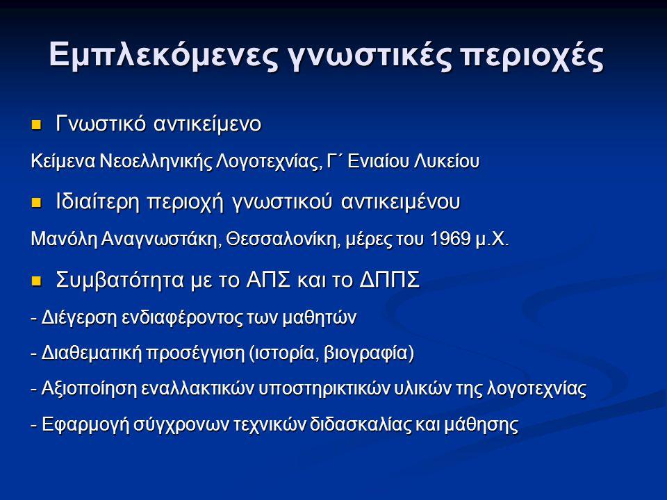 Εμπλεκόμενες γνωστικές περιοχές  Γνωστικό αντικείμενο Κείμενα Νεοελληνικής Λογοτεχνίας, Γ΄ Ενιαίου Λυκείου  Ιδιαίτερη περιοχή γνωστικού αντικειμένου Μανόλη Αναγνωστάκη, Θεσσαλονίκη, μέρες του 1969 μ.Χ.