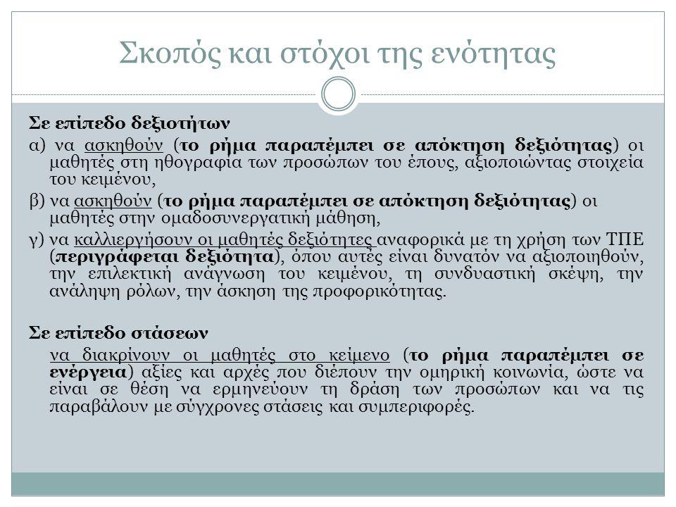 Σκοπός και στόχοι της ενότητας Σε επίπεδο δεξιοτήτων α) να ασκηθούν (το ρήμα παραπέμπει σε απόκτηση δεξιότητας) οι μαθητές στη ηθογραφία των προσώπων