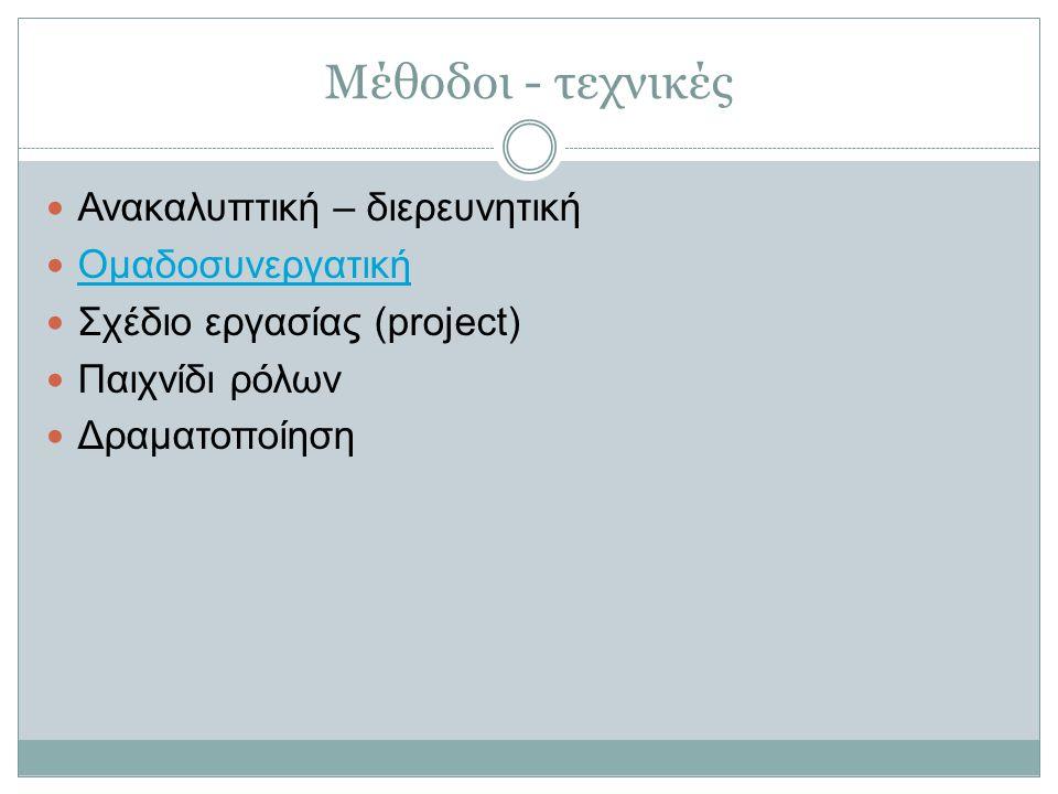 Μέθοδοι - τεχνικές  Ανακαλυπτική – διερευνητική  Ομαδοσυνεργατική Ομαδοσυνεργατική  Σχέδιο εργασίας (project)  Παιχνίδι ρόλων  Δραματοποίηση
