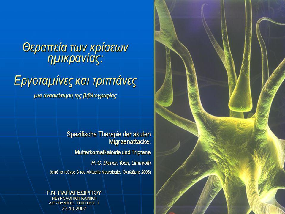 • Η σουματριπτάνη δεν εμφανίζει αλληλεπίδραση με άλλα φάρμακα που χρησιμοποιούνται στην αντιμετώπιση της ημικρανικής κεφαλαλγίας (στην οξεία φάση ή προφυλακτικά) • Σε μια ανάλυση (από διπλές τυφλές μελέτες) της ανταπόκρισης 3706 ασθενών που λάμβαναν 100 mg σουματριπτάνης ή placebo αναζητήθηκαν προγνωστικοί παράγοντες για την θετική ανταπόκριση της p.o.