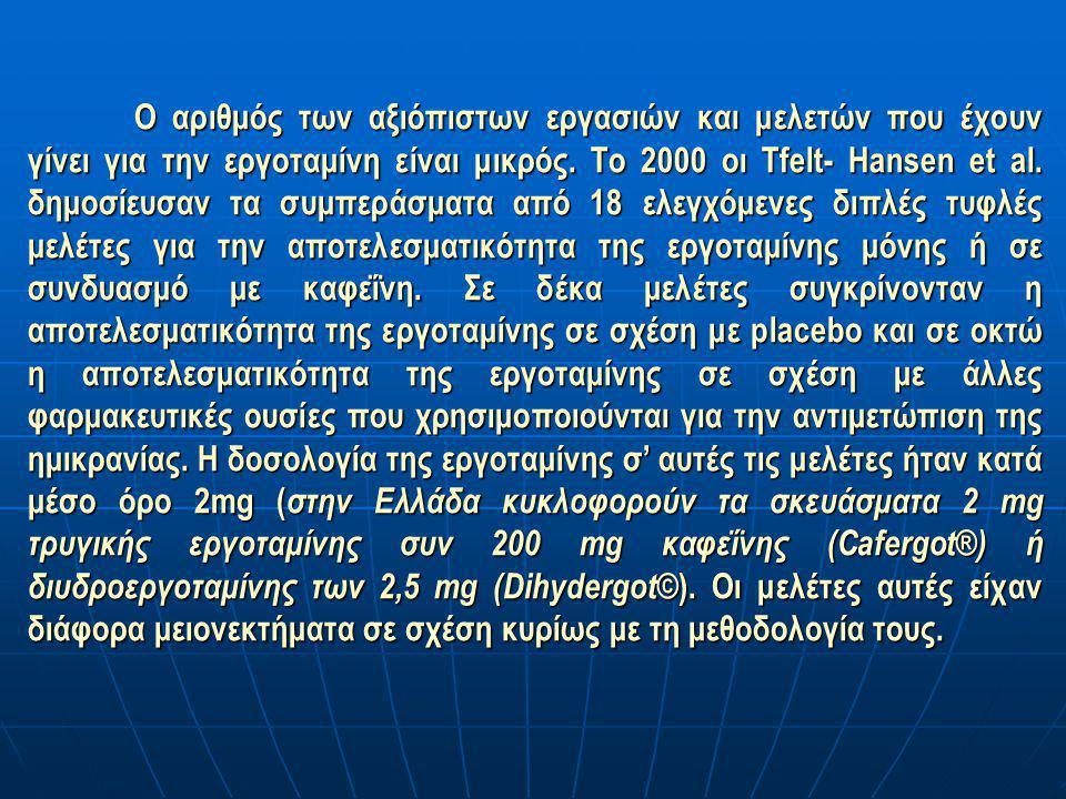 ----ΖΟΛΜΙΤΡΙΠΤΑΝΗ----------------- Η ζολμιτραπτάνη ήταν η δεύτερη τριπτάνη που κυκλοφόρησε στο εμπόριο.