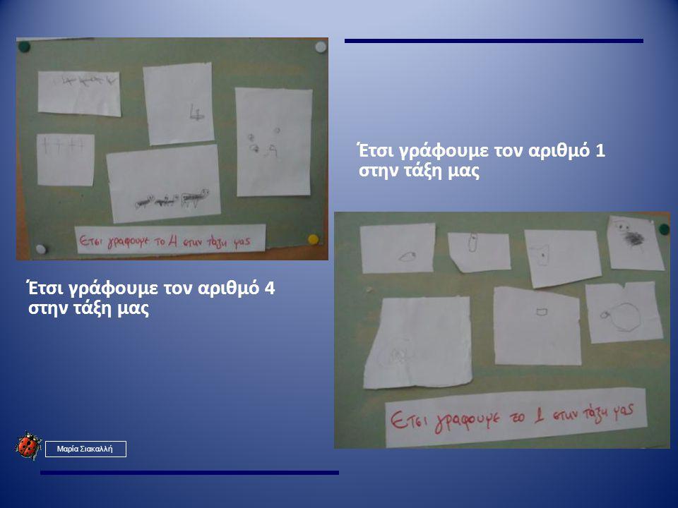 Έτσι γράφουμε τον αριθμό 4 στην τάξη μας Έτσι γράφουμε τον αριθμό 1 στην τάξη μας Μαρία Σιακαλλή