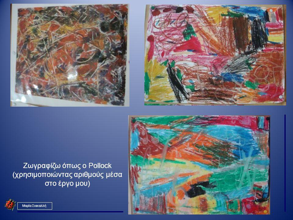 Ζωγραφίζω όπως ο Pollock (χρησιμοποιώντας αριθμούς μέσα στο έργο μου) Μαρία Σιακαλλή