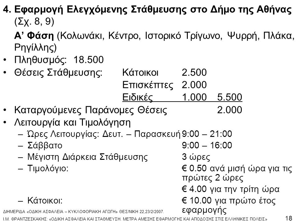4.Εφαρμογή Ελεγχόμενης Στάθμευσης στο Δήμο της Αθήνας (Σχ. 8, 9) Α' Φάση (Κολωνάκι, Κέντρο, Ιστορικό Τρίγωνο, Ψυρρή, Πλάκα, Ρηγίλλης) •Πληθυσμός: 18.5