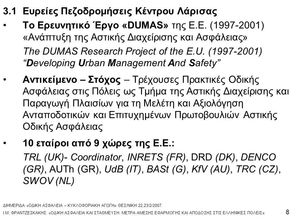 3.1Ευρείες Πεζοδρομήσεις Κέντρου Λάρισας •Το Ερευνητικό Έργο «DUMAS» της Ε.Ε. (1997-2001) «Ανάπτυξη της Αστικής Διαχείρισης και Ασφάλειας» The DUMAS R