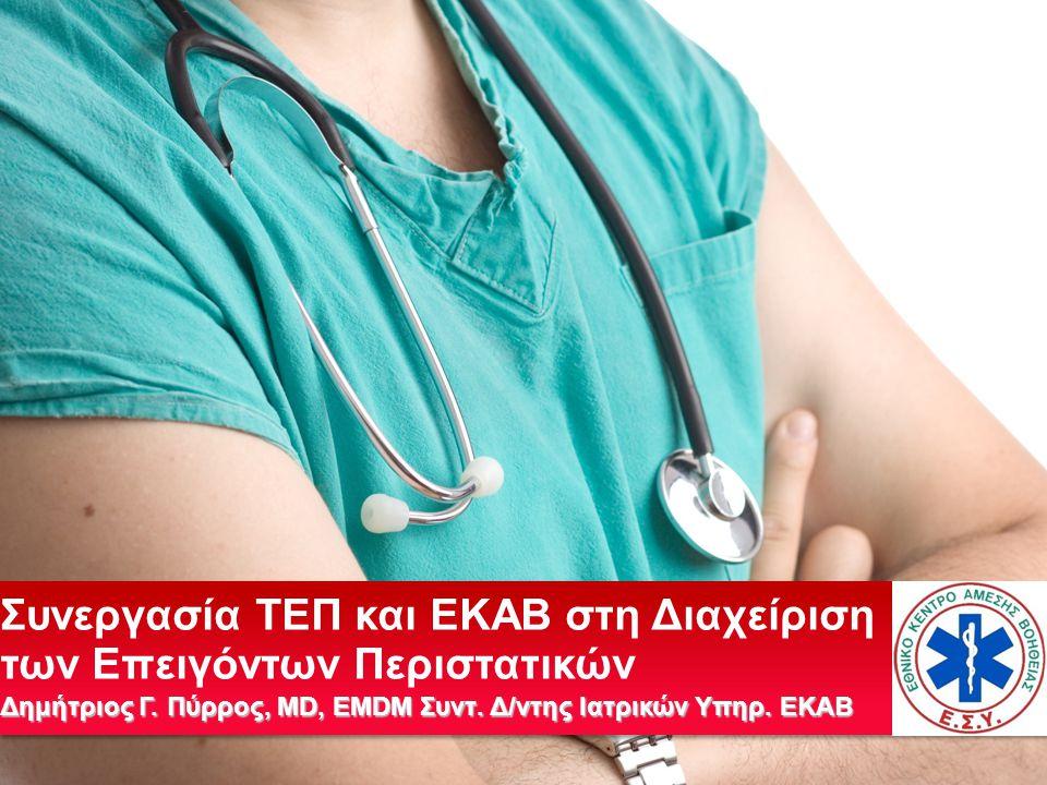 •Η ουσιαστική συνεργασία ΤΕΠ και ΕΚΑΒ σημαίνει τη δημιουργία ενός συστήματος επείγουσας ιατρικής (Emergency Medical System) EMS με την διασύνδεση της υπηρεσίας ασθενοφόρων με τα τμήματα επειγόντων περιστατικών Συνεργασία ΤΕΠ και ΕΚΑΒ στη Διαχείριση των Επειγόντων Περιστατικών