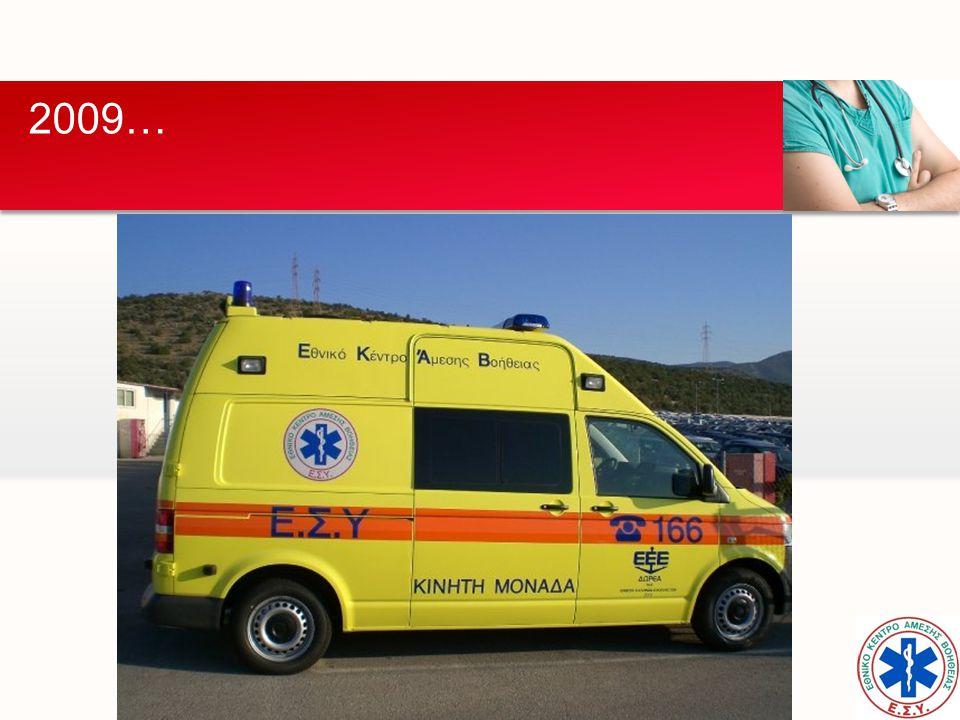 •AED –NAI .•Οξυγόνο –ΝΑΙ . •AMBU –ΝΑΙ . •Αναρρόφηση –ΝΑΙ .