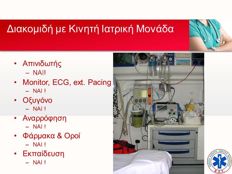 •Απινιδωτής –NAI! •Monitor, ECG, ext. Pacing –NAI ! •Οξυγόνο –ΝΑΙ ! •Αναρρόφηση –ΝΑΙ ! •Φάρμακα & Οροί –ΝΑΙ ! •Εκπαίδευση –ΝΑΙ ! Διακομιδή με Κινητή Ι