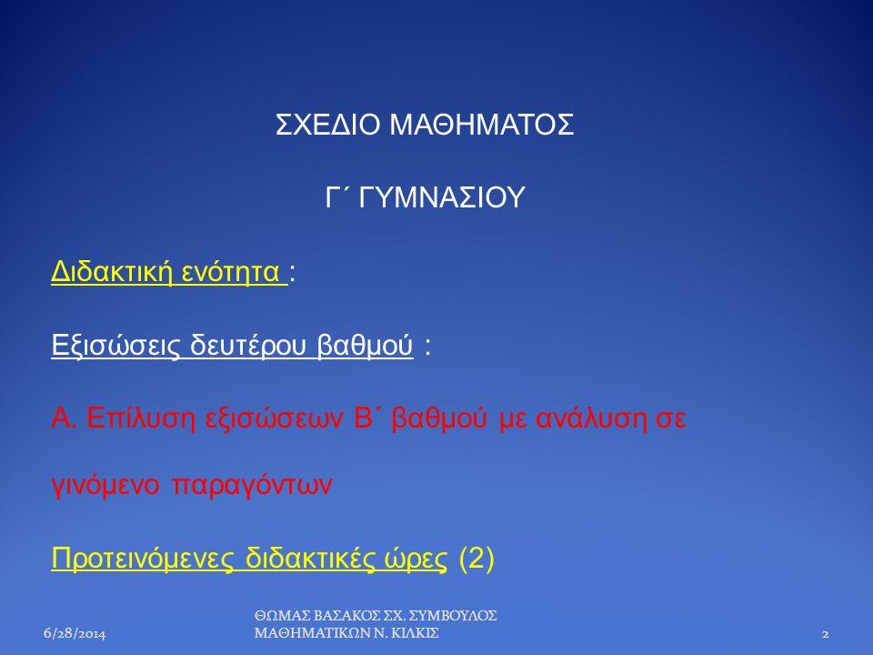 ΣΧΕΔΙΟ ΜΑΘΗΜΑΤΟΣ Γ΄ ΓΥΜΝΑΣΙΟΥ Διδακτική ενότητα : Εξισώσεις δευτέρου βαθμού : Α. Επίλυση εξισώσεων Β΄ βαθμού με ανάλυση σε γινόμενο παραγόντων Προτειν