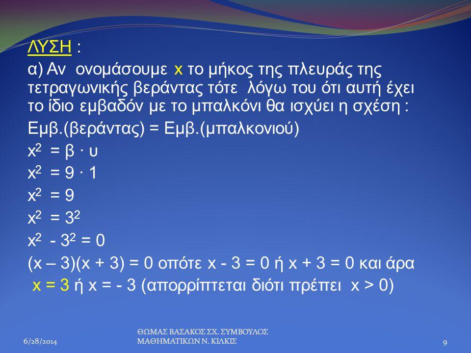 ΛΥΣΗ : α) Αν ονομάσουμε x το μήκος της πλευράς της τετραγωνικής βεράντας τότε λόγω του ότι αυτή έχει το ίδιο εμβαδόν με το μπαλκόνι θα ισχύει η σχέση