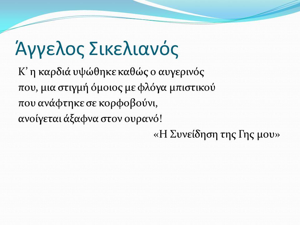 Άγγελος Σικελιανός  Φιλία με τον Νίκο Καζαντζάκη (ταξιδεύουν μαζί στο Άγιον Όρος και την υπόλοιπη Ελλάδα)  Επίδραση του Φ.