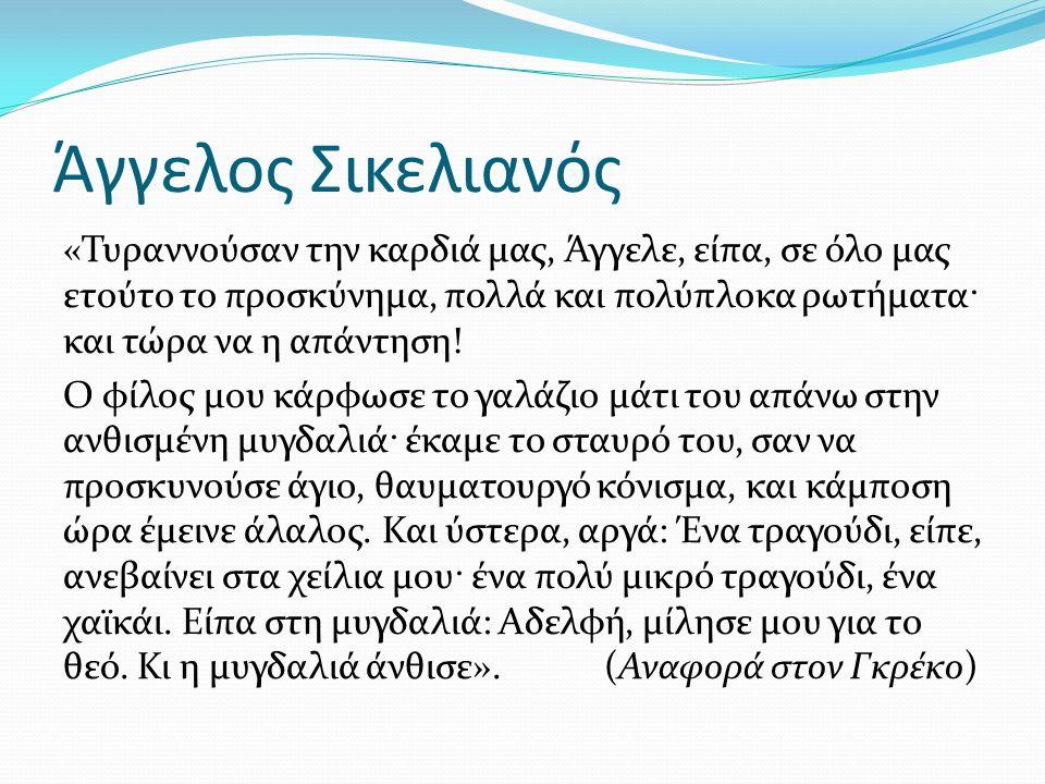 Άγγελος Σικελιανός «Τυραννούσαν την καρδιά μας, Άγγελε, είπα, σε όλο μας ετούτο το προσκύνημα, πολλά και πολύπλοκα ρωτήματα· και τώρα να η απάντηση! Ο