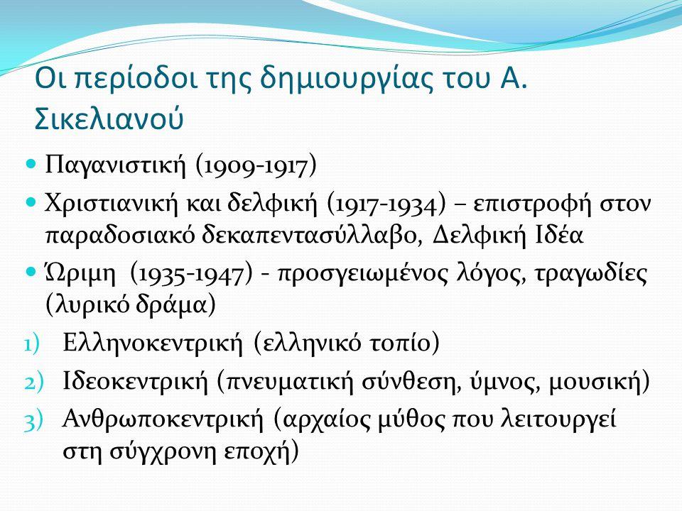 Οι περίοδοι της δημιουργίας του Α. Σικελιανού  Παγανιστική (1909-1917)  Χριστιανική και δελφική (1917-1934) – επιστροφή στον παραδοσιακό δεκαπεντασύ