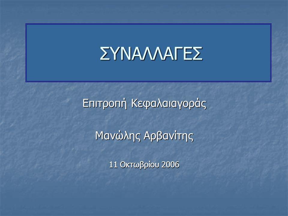 Επιτροπή Κεφαλαιαγοράς Μανώλης Αρβανίτης 11 Οκτωβρίου 2006 ΣΥΝΑΛΛΑΓΕΣ ΣΥΝΑΛΛΑΓΕΣ