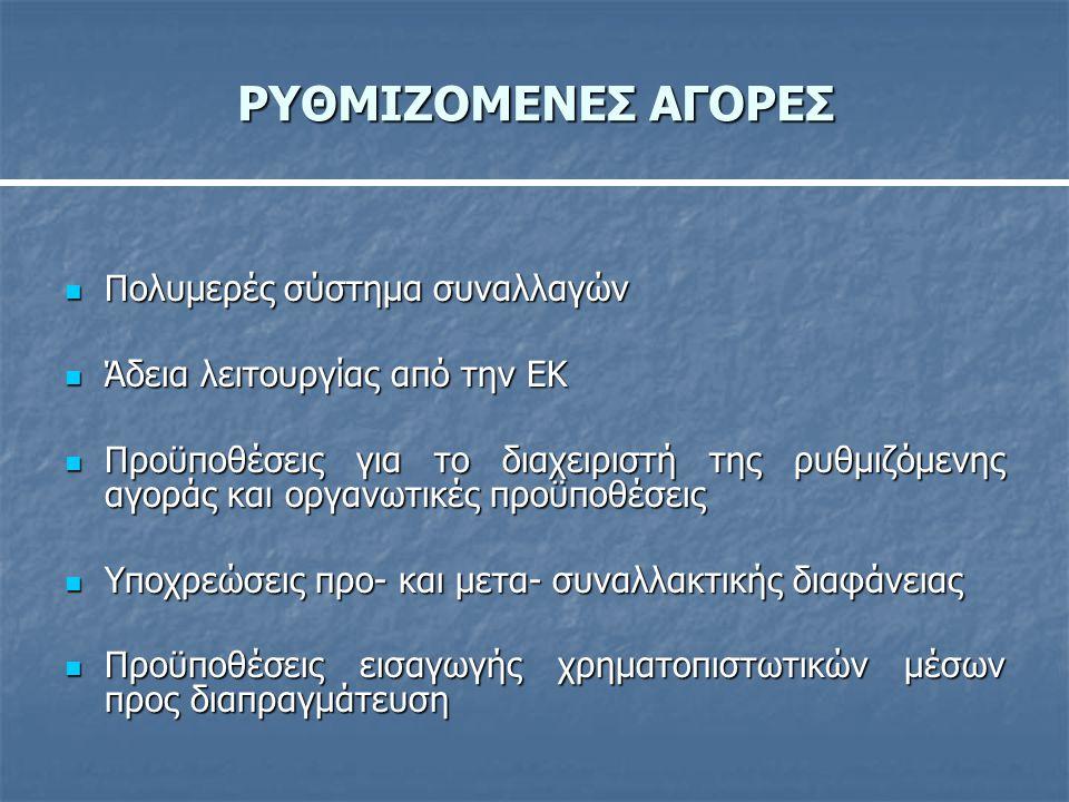 ΡΥΘΜΙΖΟΜΕΝΕΣ ΑΓΟΡΕΣ  Πολυμερές σύστημα συναλλαγών  Άδεια λειτουργίας από την ΕΚ  Προϋποθέσεις για το διαχειριστή της ρυθμιζόμενης αγοράς και οργανω