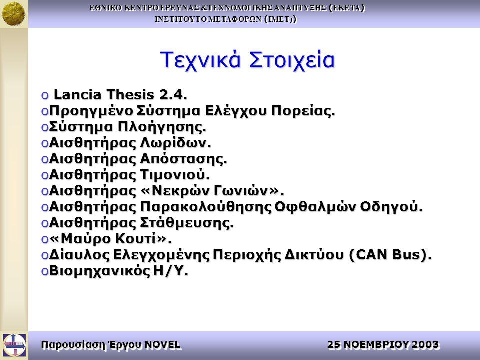 ΕΘΝΙΚΟ ΚΕΝΤΡΟ ΕΡΕΥΝΑΣ &ΤΕΧΝΟΛΟΓΙΚΗΣ ΑΝΑΠΤΥΞΗΣ ( ΕΚΕΤΑ ) ΙΝΣΤΙΤΟΥΤΟ ΜΕΤΑΦΟΡΩΝ ( ΙΜΕΤ) ) ΕΘΝΙΚΟ ΚΕΝΤΡΟ ΕΡΕΥΝΑΣ &ΤΕΧΝΟΛΟΓΙΚΗΣ ΑΝΑΠΤΥΞΗΣ ( ΕΚΕΤΑ ) ΙΝΣΤΙΤΟΥΤΟ ΜΕΤΑΦΟΡΩΝ ( ΙΜΕΤ) ) Παρουσίαση Έργου NOVEL 25 ΝΟΕΜΒΡΙΟΥ 2003 Τεχνικά Στοιχεία o Lancia Thesis 2.4.