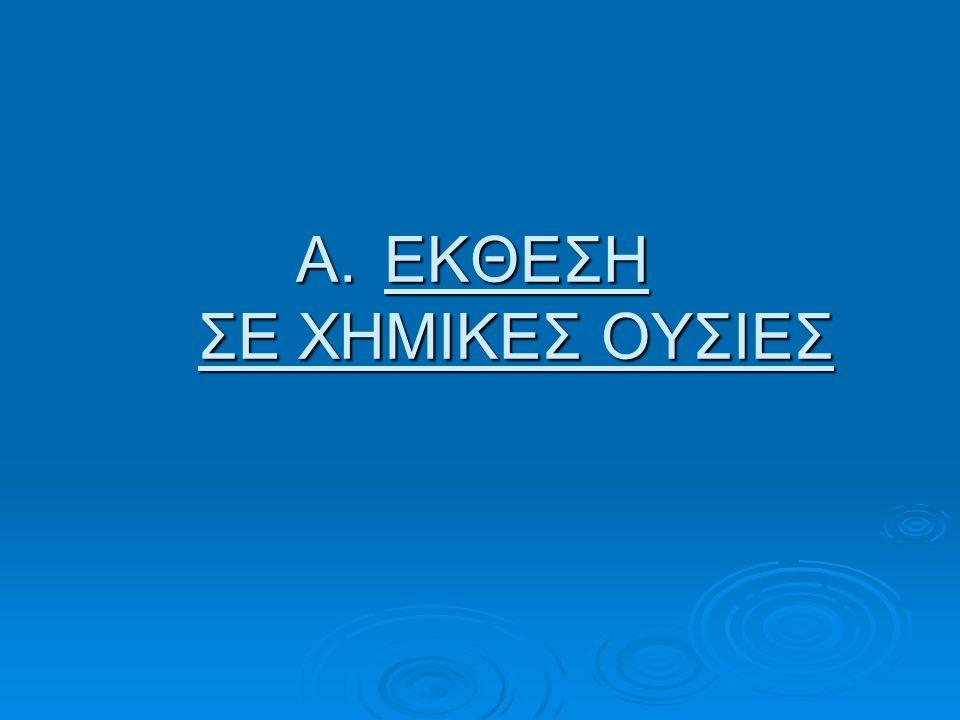 A.ΕΚΘΕΣΗ ΣΕ ΧΗΜΙΚΕΣ ΟΥΣΙΕΣ