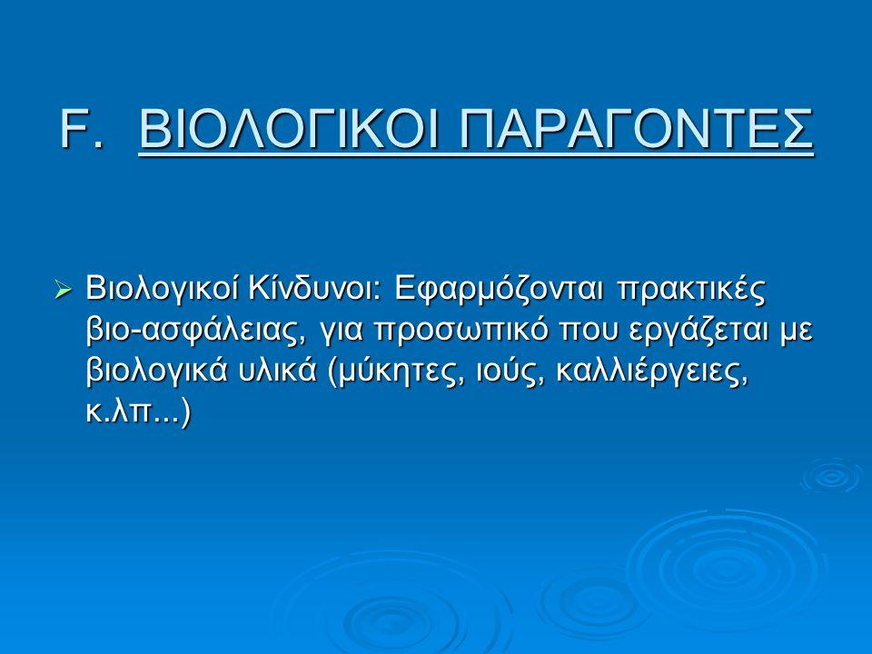 F.ΒΙΟΛΟΓΙΚΟΙ ΠΑΡΑΓΟΝΤΕΣ  Βιολογικοί Κίνδυνοι: Εφαρμόζονται πρακτικές βιο-ασφάλειας, για προσωπικό που εργάζεται με βιολογικά υλικά (μύκητες, ιούς, κα
