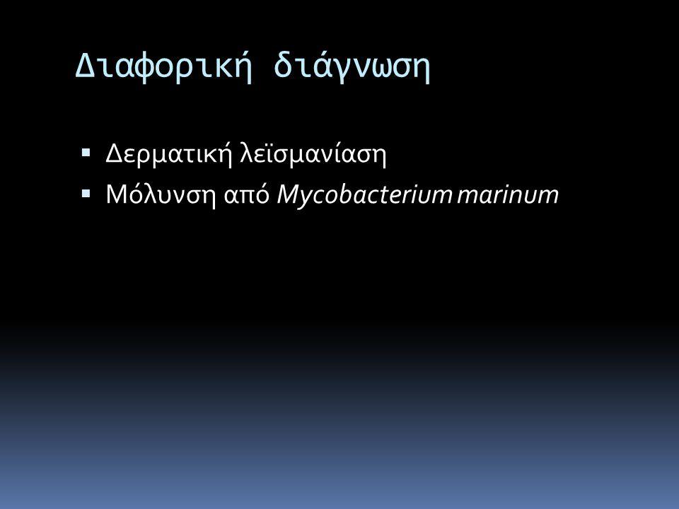 Διαφορική διάγνωση  Δερματική λεϊσμανίαση  Μόλυνση από Mycobacterium marinum