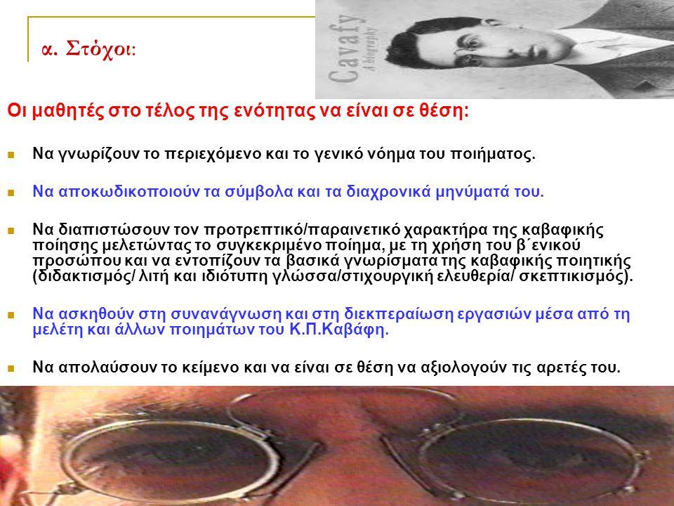 • Ποια είναι τα διαδοχικά στάδια που καλείται ο ήρωας του ποιήματος να περάσει για να φτάσει στο «τέλος», σύμφωνα με τις προτροπές του Κ.Π.Καβάφη;  Ρεαλισμός, πεζολογία, αντιρομαντισμός είναι κάποια από τα χαρακτηριστικά της καβαφικής ποιητικής.