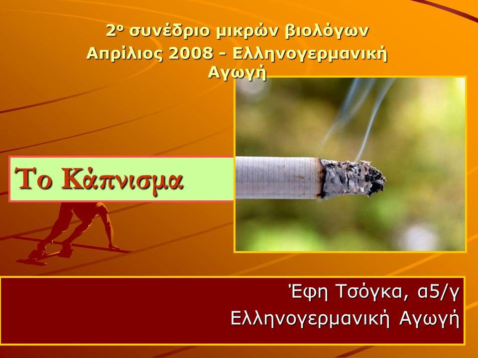 Το Κάπνισμα Έφη Τσόγκα, α5/γ Ελληνογερμανική Αγωγή 2 ο συνέδριο μικρών βιολόγων Απρίλιος 2008 - Ελληνογερμανική Αγωγή