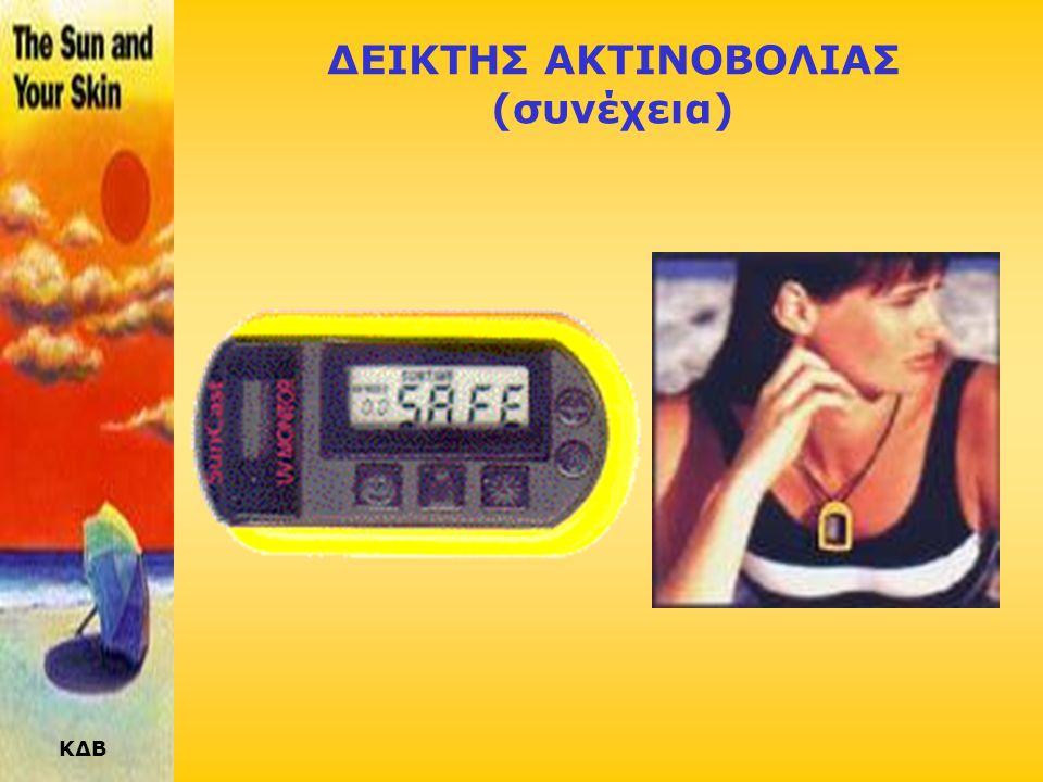 ΚΔΒ ΔΕΙΚΤΗΣ ΑΚΤΙΝΟΒΟΛΙΑΣ (UV INDEX) Προγνωστικός δείκτης της ακτινοβολίας Προληπτικά μέτρα χρειάζονται όταν ο δείκτης είναι > 5 UV Index Κατηγορία ΧΡΟ