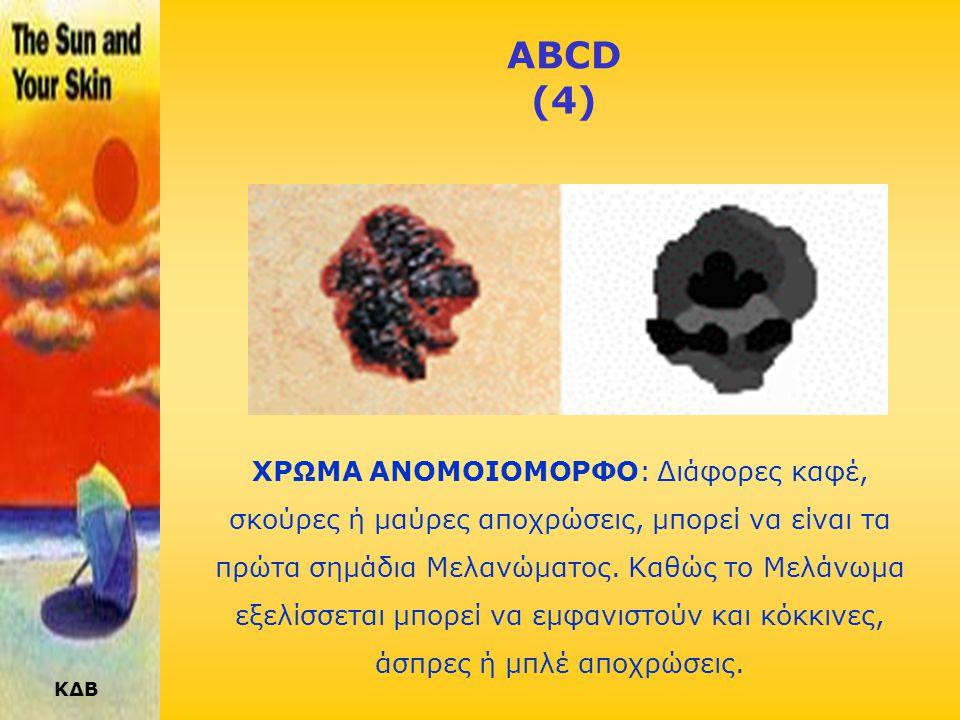 ΚΔΒ ABCD (3) ΟΡΙΑ: Μη ομαλά, οδοντωτά ή ασαφή