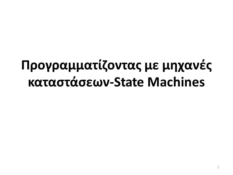 Προγραμματίζοντας με μηχανές καταστάσεων-State Machines 1