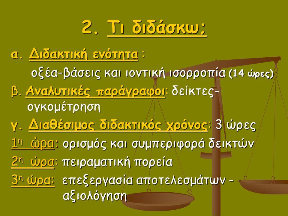 3.Πώς διδάσκω; i.