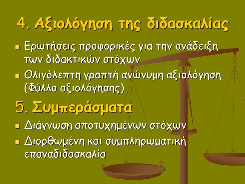4. Αξιολόγηση της διδασκαλίας  Ερωτήσεις προφορικές για την ανάδειξη των διδακτικών στόχων  Ολιγόλεπτη γραπτή ανώνυμη αξιολόγηση (Φύλλο αξιολόγησης)