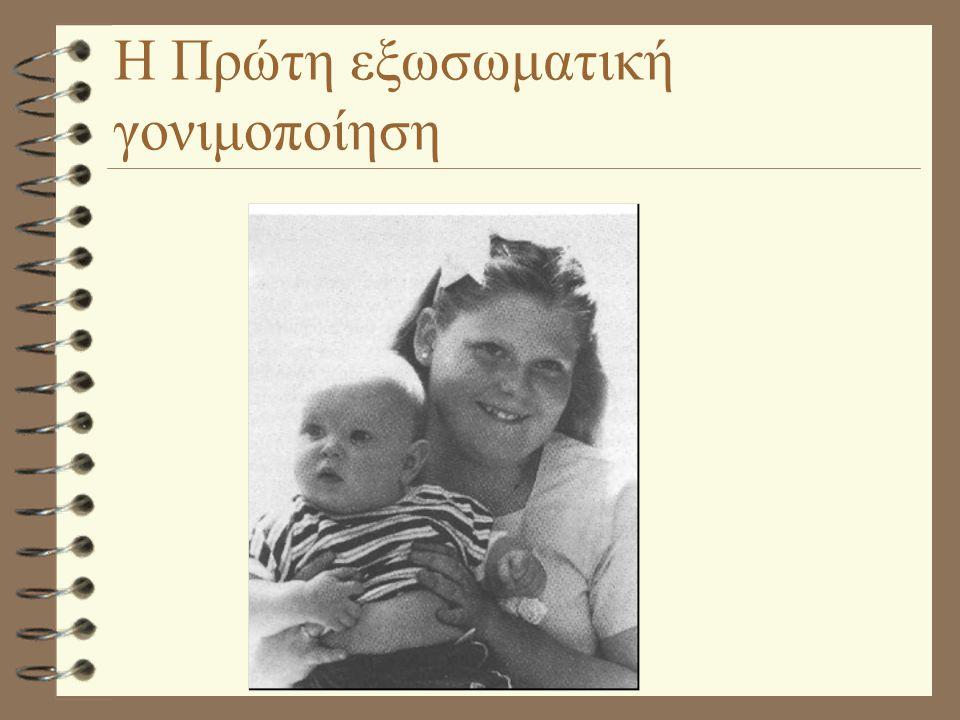Εξωσωματική γονιμοποίηση •Η μέθοδος της εξωσωματικής γονιμοποίησης είναι απλή και ακίνδυνη.