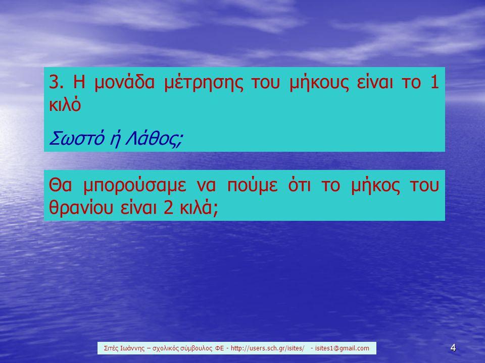 15 14.α. Η μέτρηση του χρόνου μπορεί να γίνει με: Ι … ΙΙ … ΙΙΙ … β.