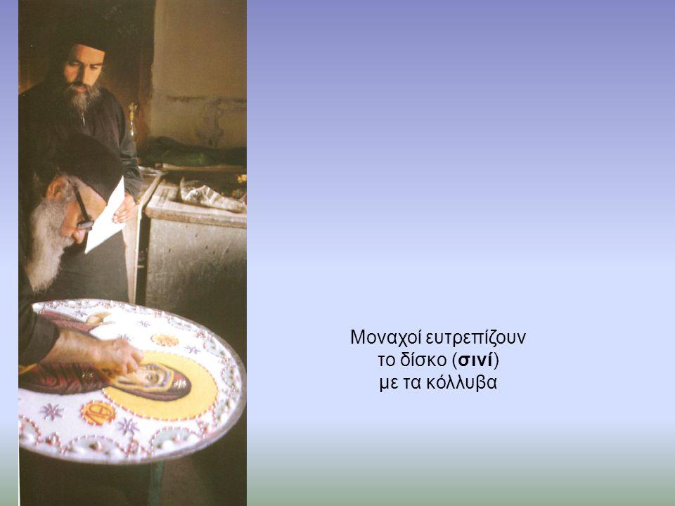 Μοναχοί ευτρεπίζουν το δίσκο (σινί) με τα κόλλυβα