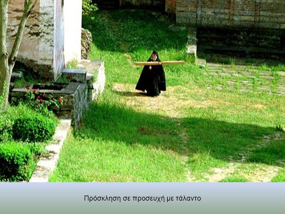 Πρόσκληση σε προσευχή με τάλαντο