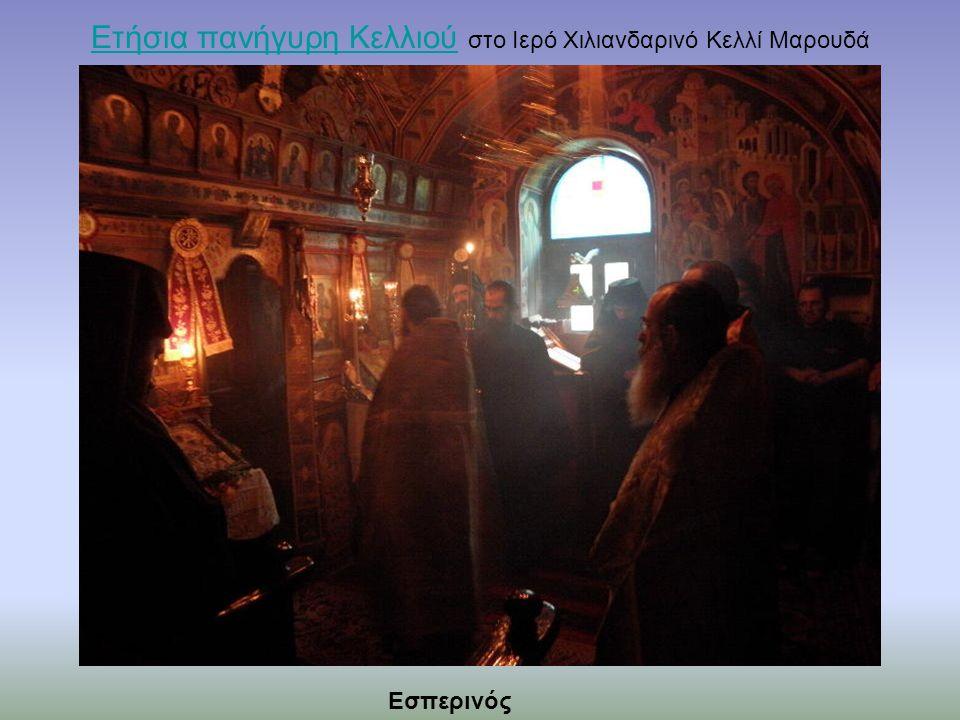Εσπερινός Ετήσια πανήγυρη ΚελλιούΕτήσια πανήγυρη Κελλιού στο Ιερό Χιλιανδαρινό Κελλί Μαρουδά