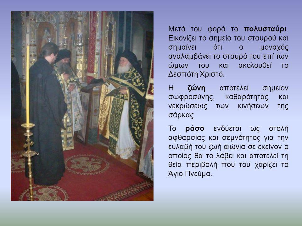 Μετά του φορά το πολυσταύρι. Εικονίζει το σημείο του σταυρού και σημαίνει ότι ο μοναχός αναλαμβάνει το σταυρό του επί των ώμων του και ακολουθεί το Δε