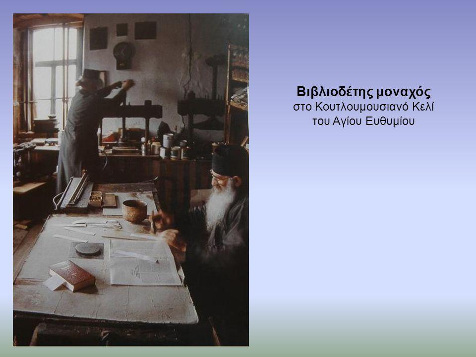 Βιβλιοδέτης μοναχός στο Κουτλουμουσιανό Κελί του Αγίου Ευθυμίου