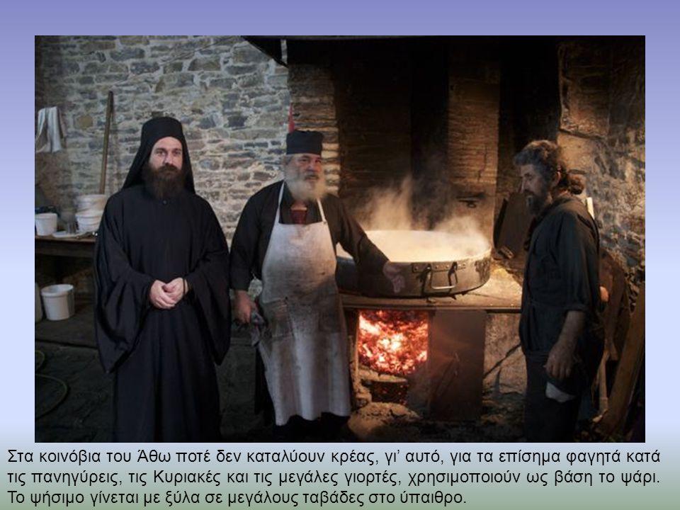 Στα κοινόβια του Άθω ποτέ δεν καταλύουν κρέας, γι' αυτό, για τα επίσημα φαγητά κατά τις πανηγύρεις, τις Κυριακές και τις μεγάλες γιορτές, χρησιμοποιούν ως βάση το ψάρι.