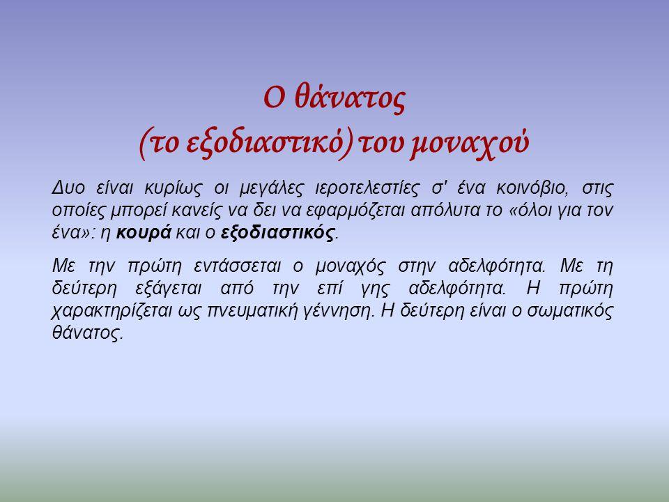Ο θάνατος (το εξοδιαστικό) του μοναχού Δυο είναι κυρίως οι μεγάλες ιεροτελεστίες σ ένα κοινόβιο, στις οποίες μπορεί κανείς να δει να εφαρμόζεται απόλυτα το «όλοι για τον ένα»: η κουρά και ο εξοδιαστικός.