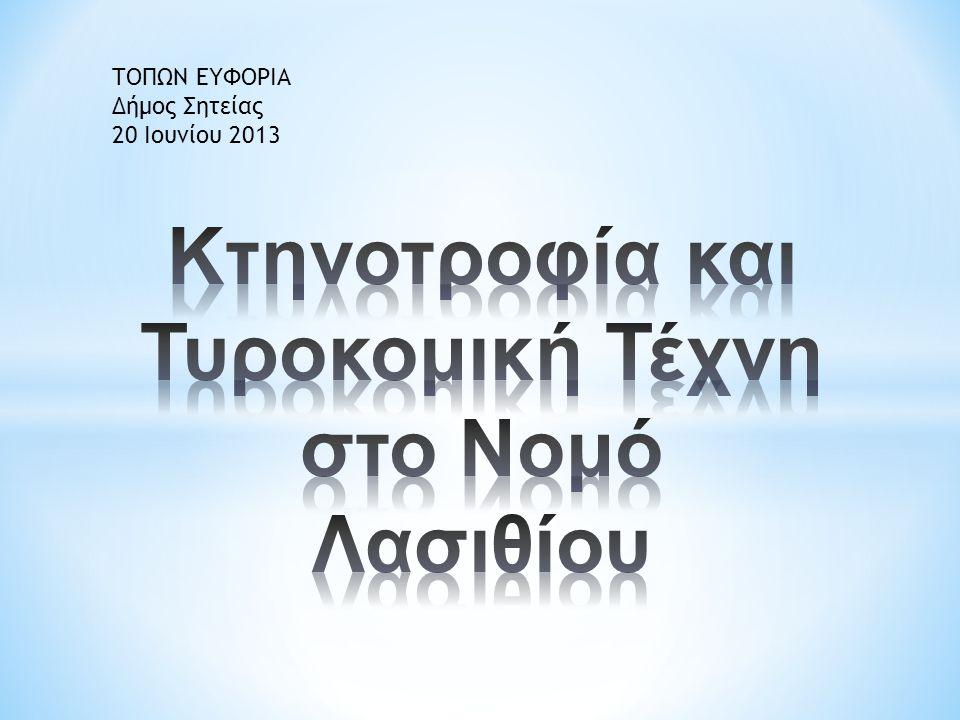 ΤΟΠΩΝ ΕΥΦΟΡΙΑ Δήμος Σητείας 20 Ιουνίου 2013