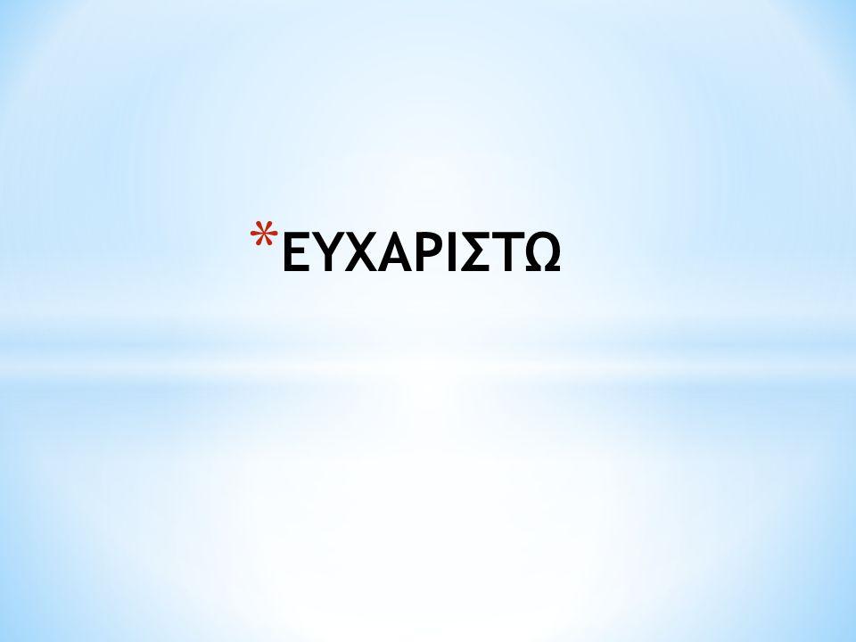 * ΕΥΧΑΡΙΣΤΩ